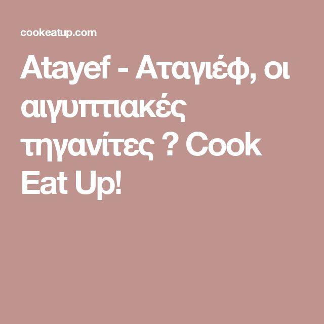 Atayef - Αταγιέφ, οι αιγυπτιακές τηγανίτες ⋆ Cook Eat Up!