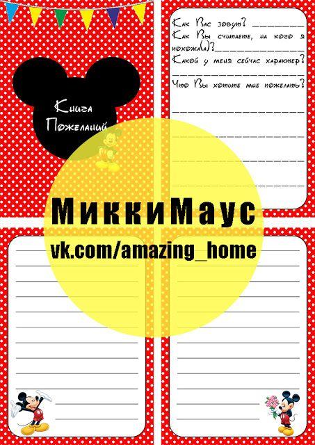 "Guest book Mickey Mouse / Книга пожеланий на день рождения ""Микки Маус"""