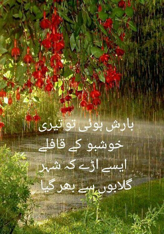 Pin by Mansoor Abro on ♡ ~☂ بارش Rain ☂~♡   Rain quotes ...