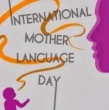 ΠΑΓΚΟΣΜΙΑ ΗΜΕΡΑ ΜΗΤΡΙΚΗΣ ΓΛΩΣΣΑΣ - INTERNATIONAL MOTHER LANGUAGE DAY