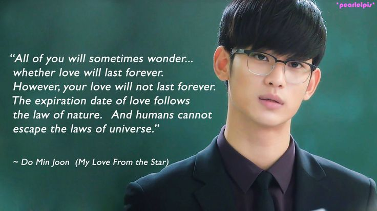 You Who Came From the Stars (2014) quote / Man From the Stars / My Love From the Star : Kim Soo Hyun as Do Min Joon