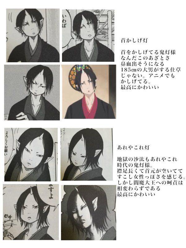 トウィン ミックス 鬼徹垢 twinmix hoozuki anime animation manga
