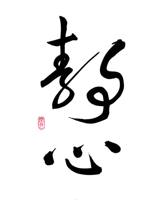 The 1374 Best Calligraphy Images On Pinterest Japanese Calligraphy