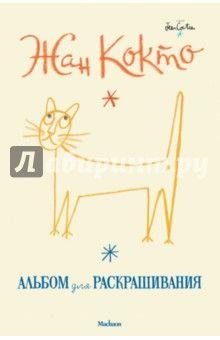 """""""Хорошая книга - та, что побуждает вас задавать вопросы"""" - Жан Кокто из книги """"Призыв к порядку"""". Разносторонний художник Жан Кокто с любопытством вглядывался во всё на свете и настойчиво исследовал границы творчества. Этот необычный альбом для..."""