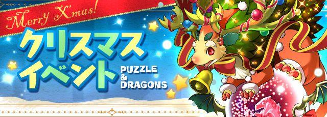 クリスマスイベント!!| パズル&ドラゴンズ