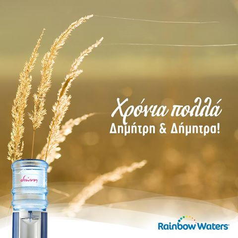 Η Rainbow Waters εύχεται σε όλους τους εορτάζοντες, υγεία, ευτυχία και πολλά χαμόγελα!