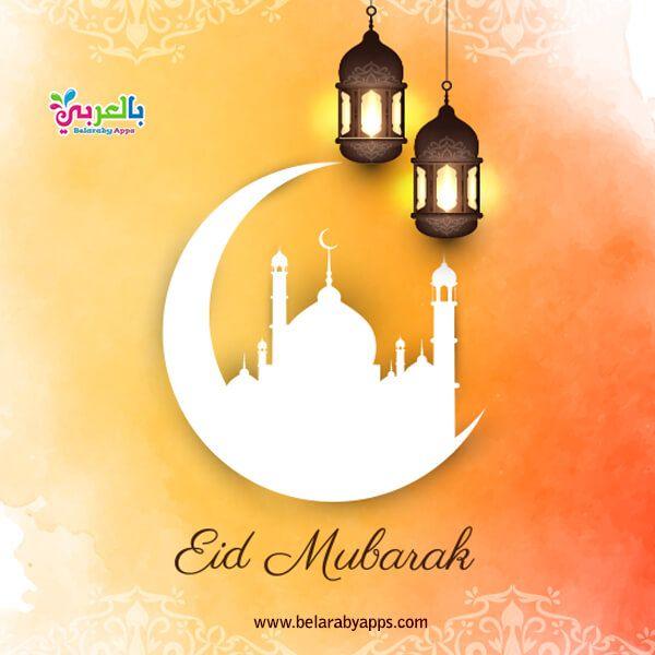 أجمل صور تهنئة عيد الأضحى المبارك 2020 رمزيات خروف العيد بالعربي نتعلم Eid Ul Adha Eid Mubarak Candle Sconces