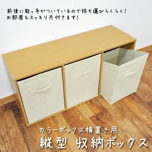 【楽天市場】縦型 収納ボックス カラーボックス横置き用 【10P05Nov16】:MassMass