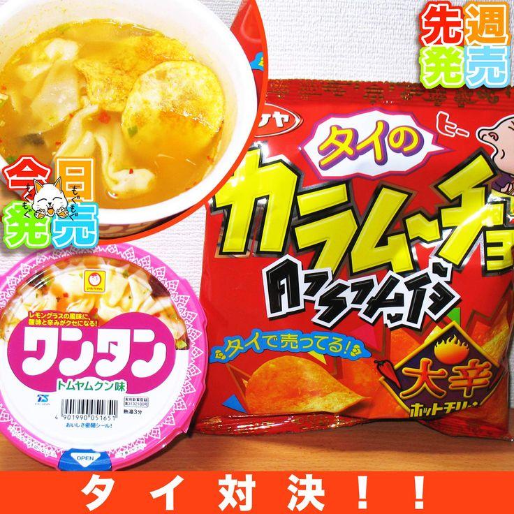 【週刊少年グルメ】今日3月16日(月)の朝食は、今日発売!世界三大スープの1つ「トムヤムクン」の味わいを目指したワンタンスープ『マルちゃん ワンタン トムヤムクン味』と、先週発売!カラムーチョ30周年記念『タイのカラムーチョチップス 大辛ホットチリ味』を混ぜて食べてみました!  『マルちゃん ワンタン トムヤムクン味』はからくて美味しいです!からみはありますが、去年売れすぎで一時販売休止にまでなった日清の『カップヌードル トムヤムクンヌードル』と比べると少しあっさりしている感じでした!『タイのカラムーチョチップス 大辛ホットチリ味』は通常のカラムーチョよりからくて美味しいです!そしてこのカラムーチョにワンタンのトムヤムクンスープを少しつけて『トムヤムクン×カラムーチョ』にして食べると、トムヤムクン風味のカラムーチョになって、食感が軽くふにゃふにゃする点をのぞけば美味しかったです!  今日の食べ物をノリと気分で好みの順に並べて星をつけると『タイのカラムーチョチップス 大辛ホットチリ味』★4.8、『トムヤムクン×カラムーチョ』★4.2、『マルちゃん ワンタン…