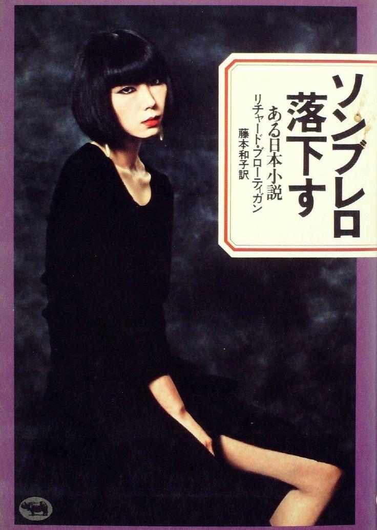 ソンブレロ落下す―ある日本小説 (1976年)   リチャード・ブローティガン, 藤本 和子  本   通販   Amazon