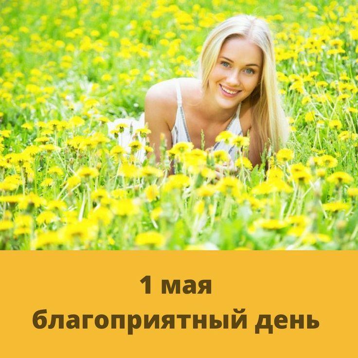 """1 мая - 6 – й лунный день. Его природа описывается как """"приносящая славу"""", """"процветание"""", """"счастье"""", """"добро"""".  Этот день благоприятен для следующих занятий:  •  работы, связанные с домом и земельным участком; •  общественные работы; •  маркетинговые и торговые операции, купля-продажа; •  творчество: роспись скульптур, работа по дереву; •  создание ювелирных изделий и моделей одежды; •  декоративные работы, создание орнаментов; •  военные действия; •  занятия, связанные с…"""