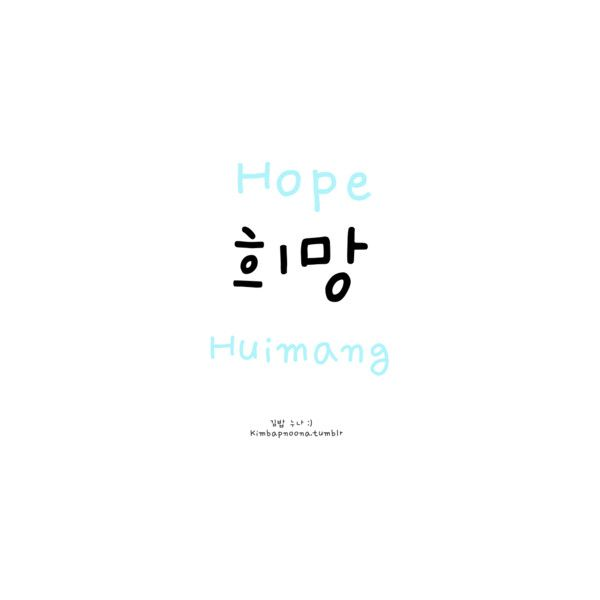 Kimbap Noona's Korean Lessons ❤ liked on Polyvore featuring korean, text, hangul, quotes, words, phrase and saying