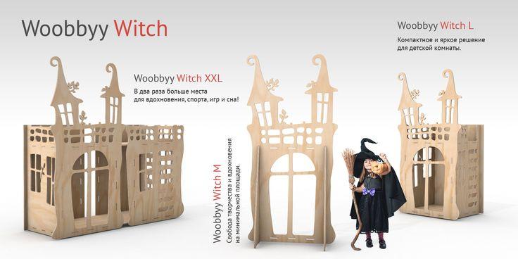 Семейство детских игровых зон Woobbyy Witch. Сочетание спортивного комплекса, чердака, кровати и детского домика...
