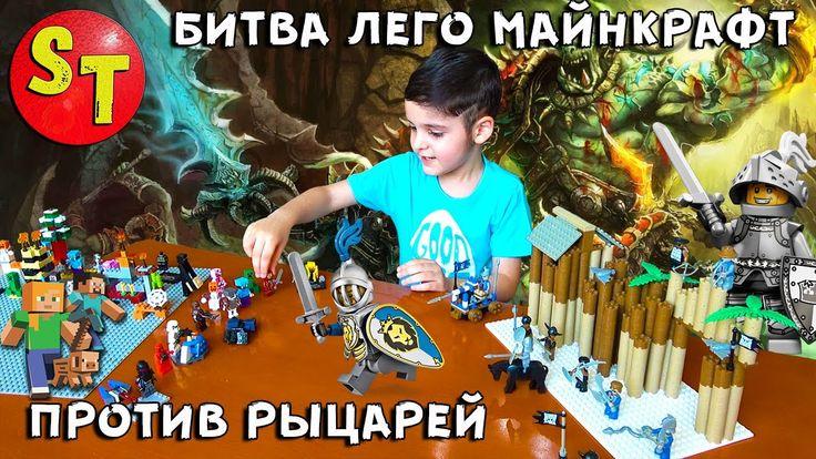 Лего Майнкрафт и Звездные Войны против Рыцарей Эпическая битва Lego Mine...