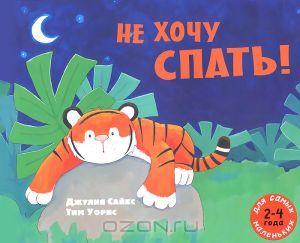 """Книга """"Не хочу спать!"""" Джулия Сайкс - купить книгу I Don't Want To Go To Bed ISBN 978-5-00041-074-5 с доставкой по почте в интернет-магазине Ozon.ru"""