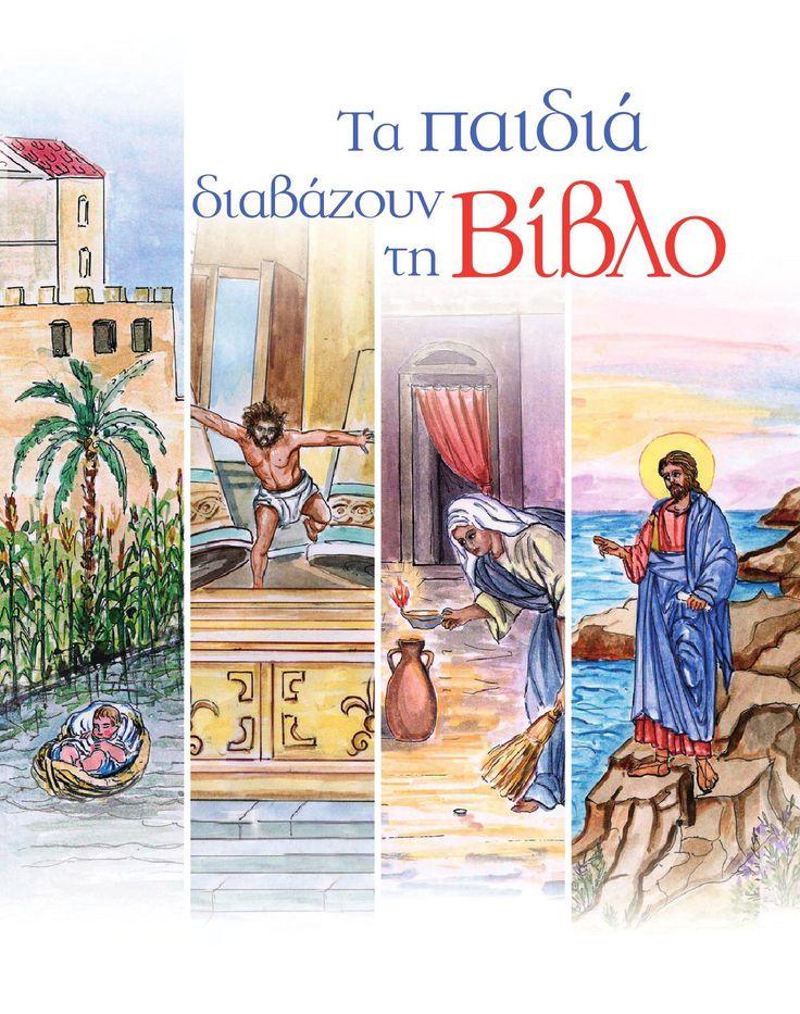 Μια έγχρωμη εικονογραφημένη έκδοση της Βίβλου για παιδιά που θέλει να συνοδεύσει…