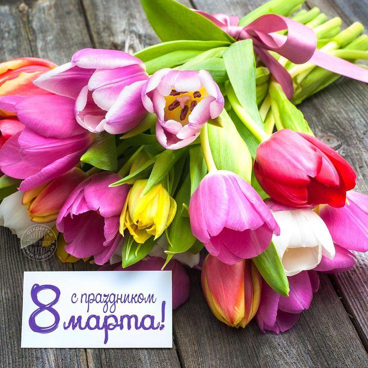 Тюльпаны и поздравительная карточка