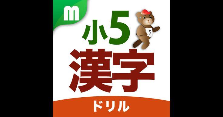 「小5漢字ドリル 楽しく学べる漢字シリーズ」