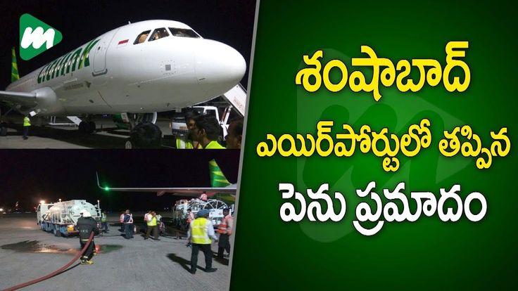 శషబద ఎయర పరటల తపపన పన పరమద | Rajiv Gandhi Hyderabad International Airport | MOJO TV శషబద ఎయర పరటల తపపన పన పరమద. #RajivGandhiHyderabadInternationalAirport  #RajivGandhiAirport  #Airport         MOJO TV India's First Mobile Generation News Channel is THE next generation of news! It is Indias First MOBILE.NEWS.REVOLUTION.  MOJO TV redefines the world of news. MOJO TV delivers to the sophisticated audience local and global news content on a real-time basis. It is no longer about Breaking News it…