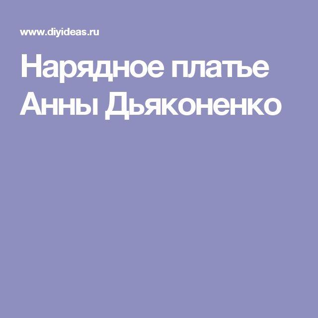 Нарядное платье Анны Дьяконенко