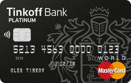Заполните анкету за 5 минут и получите БЕСПЛАТНО дебетовую карту! http://bit.ly/tinkoff-black -До 7% на остаток по счету -Бесплатное снятие наличных в любом банкомате мира -Cashback до: 30% за любые покупки -Лучшее мобильное приложение -Для граждан любых стран http://bit.ly/tinkoff-black Представитель банка бесплатно доставит вам карту!  #кредит #финансы #банк #карта #пластиковаякарта #visa #mastercard #дебетоваякарта