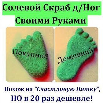 """* Maria Sself *: Уходовая косметика своими руками: Как сделать солевой скраб для ног """"Счастливая пяточка"""" в домашних условиях. Легкий и дешевый рецепт."""