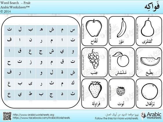 Super Worksheets  Best Arabic Wordsearches Images On Pinterest  In Arabic Word  Telling Time To The Half Hour Worksheets For First Grade Word with Cell Reproduction Worksheet Word Arabic Worksheet  Arabic Wordsworksheetslearning  Identifying Coins Worksheet Excel