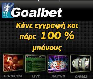 Πλούσιο αθλητικό - στοιχηματικό διήμερο με 100% bonous στην Goalbet!