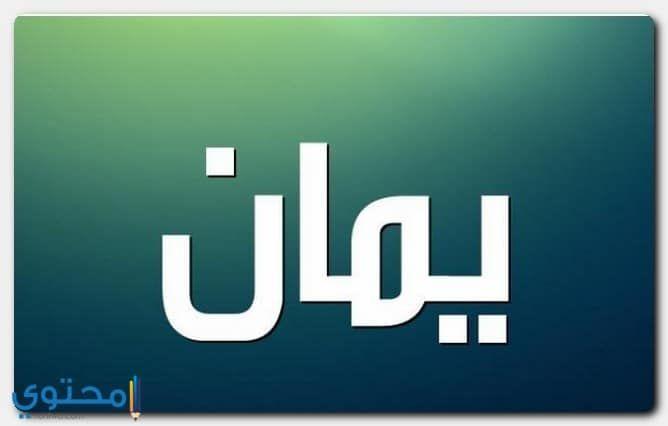 معنى اسم يمان وصفات حامل الاسم Yaman معاني الاسماء Yaman اسم يمان بالانجليزية Tech Company Logos Company Logo Ibm Logo