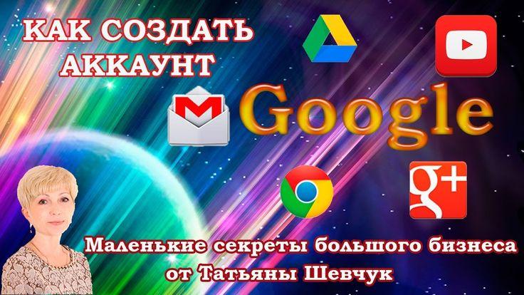 Как создать аккаунт и почту в Google
