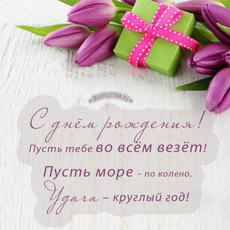 тюльпаны и пожелание на день рождения