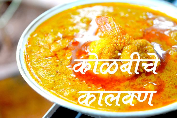PRAWNS CURRY KOLAMBICHE KALWAN FULL RECIPE AUTHENTIC MAHARAsHTRIAN FOOD