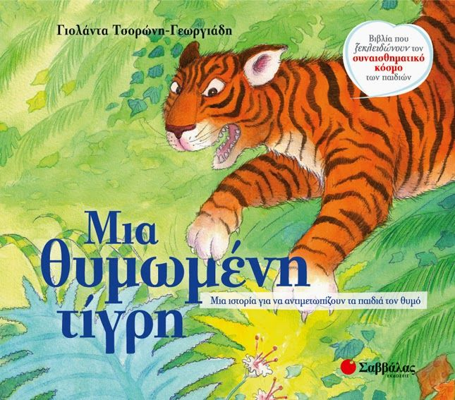 Το νέο νηπιαγωγείο που ονειρεύομαι : Μια θυμωμένη τίγρη της Γιολάντας Τσορώνη Γεωργιάδη...