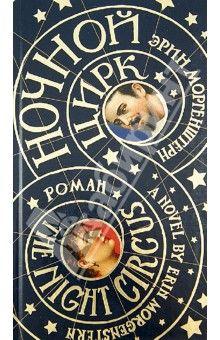 Эрин Моргенштерн - Ночной цирк обложка книги