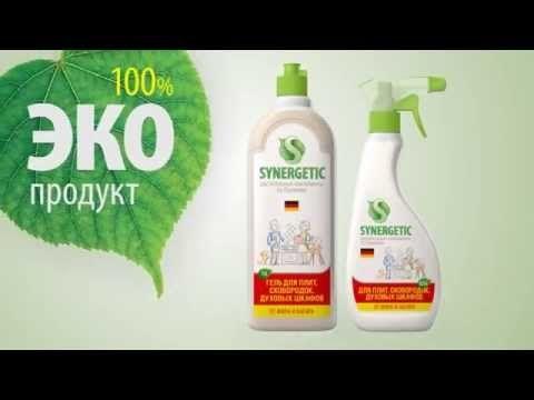 Купить средство для чистки плиты в Москве - SYNERGETIC интернет-магазин