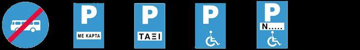σηματα κοκ - Όλα τα σήματα του ΚΟΚ - Ρυθμιστικές πινακίδες 13