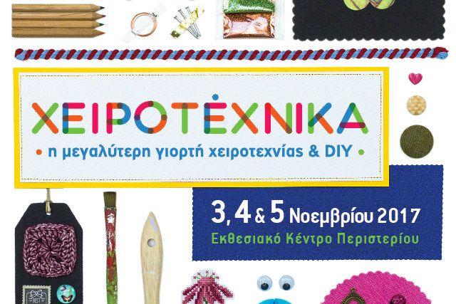 Χειροτέχνικα 2017 στην Αθήνα- Τι θα δούμε φέτος;  http://ift.tt/2gmzjUY  #edityourlifemag
