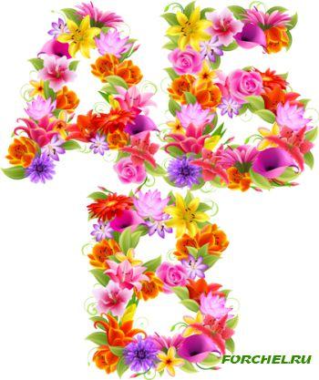 Цветочный Алфавит Цифры и Знаки » Челябинский Дошкольный