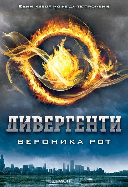 Дивергенти, Книга 1 - Вероника Рот | Orange Center