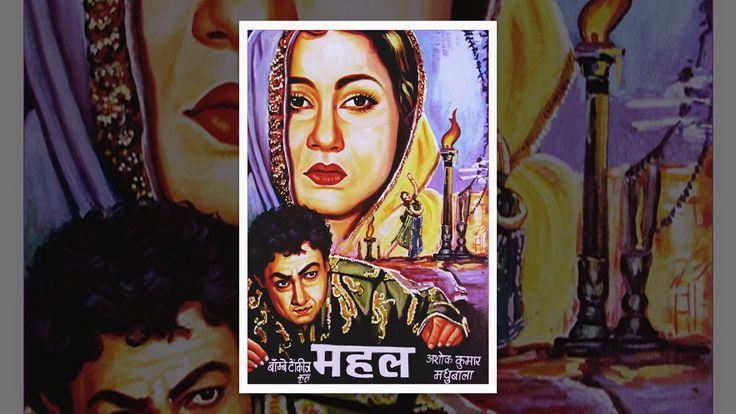 Mahal [1949] - Full Movie | Ashok Kumar, Madhubala | Movies Heritage - YouTube