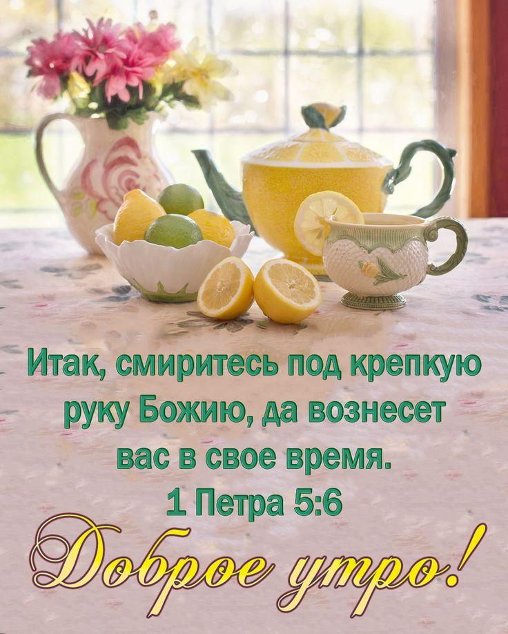 Добрые христианские картинки, открытка