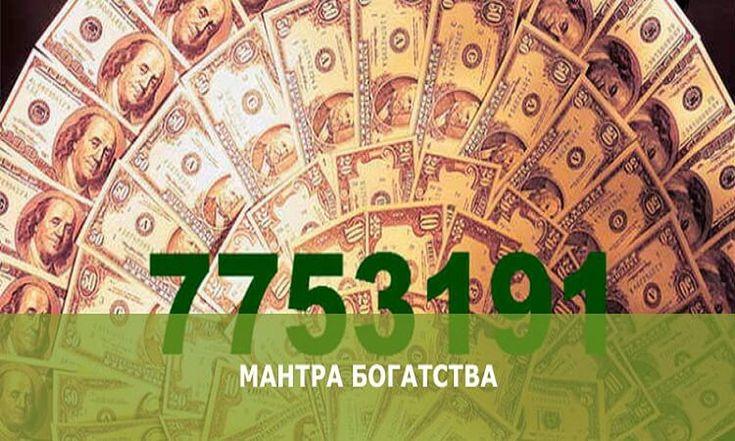 7753191 — это особая мантра, которая пришла к нам от тибетских монахов. Мантра помогает привлечь в жизнь деньги и другие материальные блага.