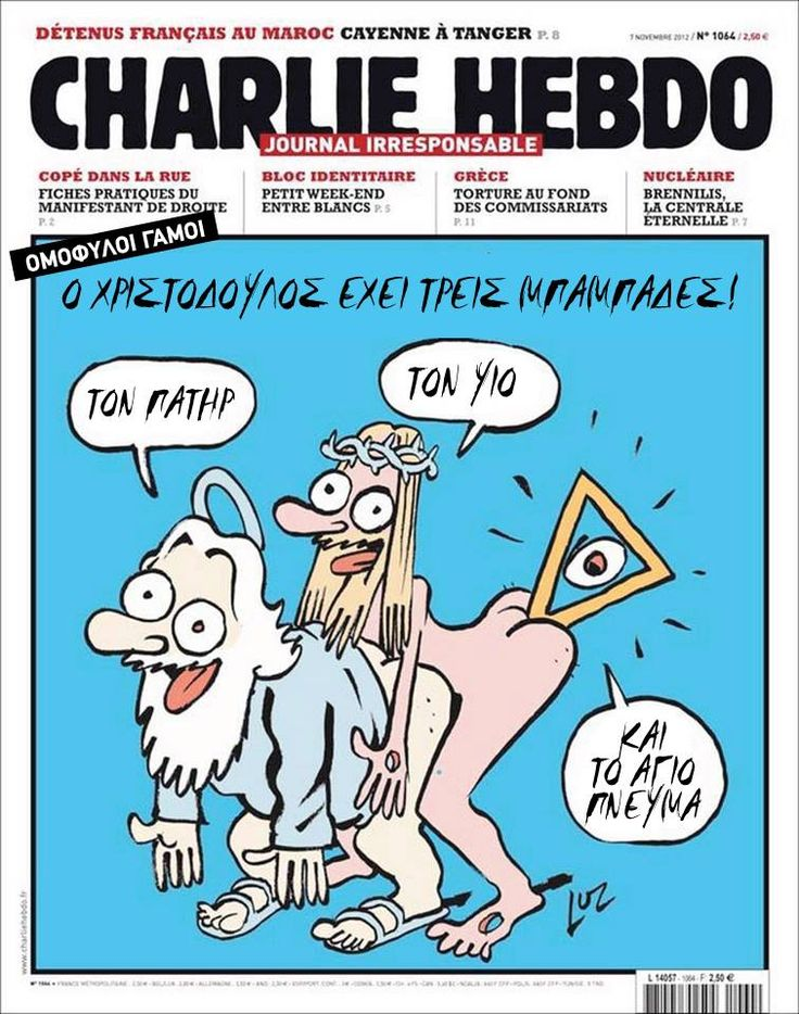 luben: Πώς θα ήταν αν το Charlie Hebdo έβγαινε στην Ελλάδα;  Read more: http://daphnechronopoulou.blogspot.com/2015/01/jesuischarlie.html#ixzz3OMlNujUW