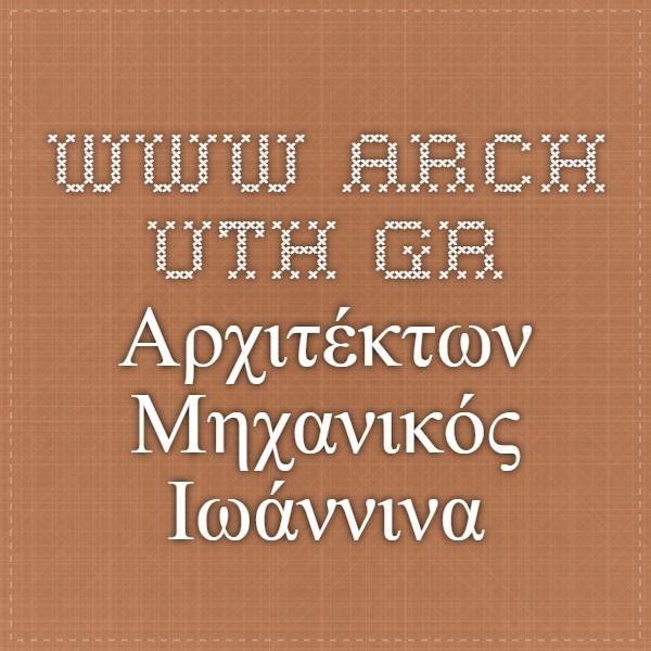 www.arch.uth.gr Αρχιτέκτων Μηχανικός - Ιωάννινα