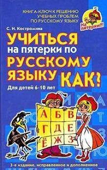 УЧИТЬСЯ НА ПЯТЁРКИ ПО РУССКОМУ ЯЗЫКУ 6-10 ЛЕТ