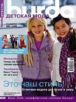 Журналы Burda / Бурда с выкройками для детей (скачать) - Просмотр темы - - Женские форумы myJane