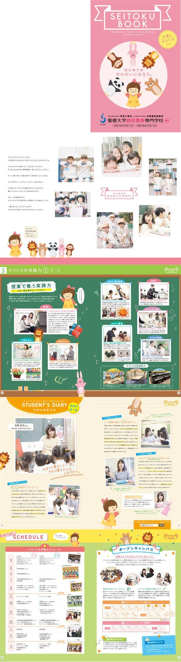 聖徳大学幼児教育専門学校、学校案内2013