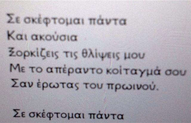 Σε σκεφτομαι παντα #greekquotes
