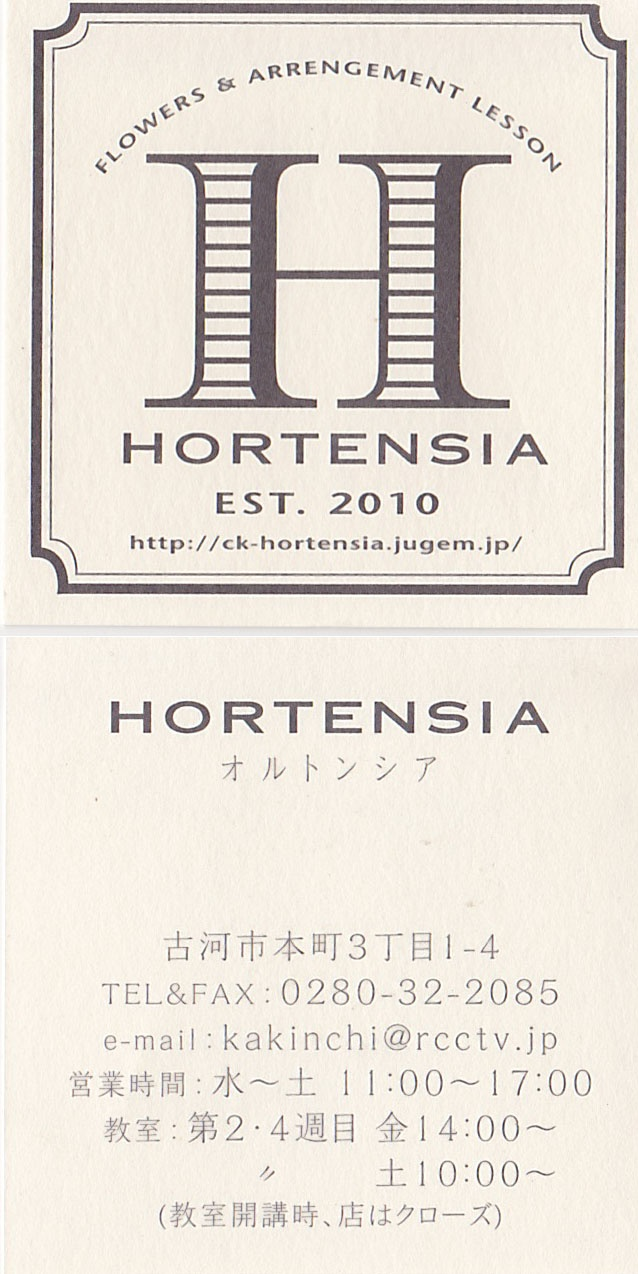 HORTENSIA/ショップカード
