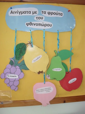 Fall fruits! Obviously would want to do in Hebrew.